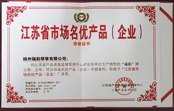 江苏省市场名优产品(企业)