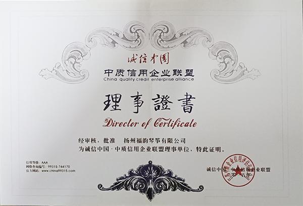 中质信用企业联盟历史证书